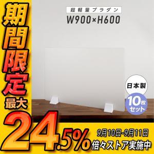 日本製 10枚セット 超軽量 プラダン パーテーション W900×H600mm 縦 横置き パーティション プラスチック ダンボール 衝立 仕切り板 受付 補助金 pl-9060-10set|topkanban