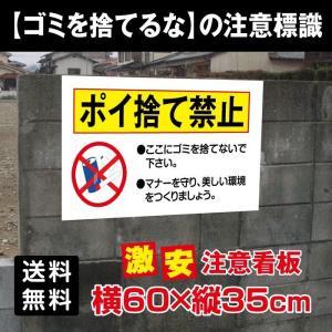【送料無料】  ポイ捨て禁止 看板 ゴミ 駐車場 不法投棄  W600mm×H350mm POI-101 topkanban