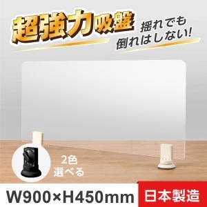 日本製 超強力吸盤タイプ 透明 アクリルパーテーション W900*H450mm 2色選べる 怪我防止対策 倒れないデスク用仕切り板 受付 衝立 間仕切り [qap-9045]|topkanban