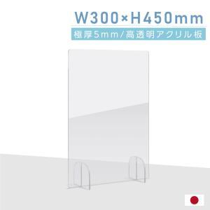 日本製 透明 アクリルパーテーション W300xH450mm 板厚5mm 丸型足スタンド アクリル板...