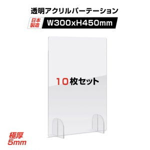 日本製 お得な10枚セット 透明 アクリルパーテーション W300xH450mm 板厚5mm 丸型足...