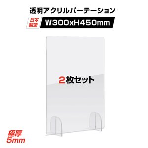 日本製 お得な2枚セット 透明 アクリルパーテーション W300xH450mm 板厚5mm 丸型足ス...