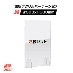 日本製 お得な2枚セット 透明 アクリルパーテーション W300xH500mm 板厚5mm 丸型足ス...