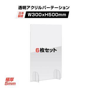 日本製 お得な6枚セット 透明 アクリルパーテーション W300xH500mm 板厚5mm 丸型足ス...