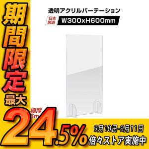 日本製 透明 アクリルパーテーション W300xH600mm 板厚5mm 丸型足スタンド アクリル板...