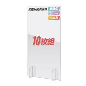 日本製 お得な10枚セット 透明 アクリルパーテーション W300xH600mm 板厚5mm 丸型足...