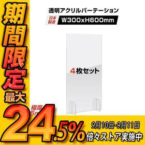 日本製 お得な4枚セット 透明 アクリルパーテーション W300xH600mm 板厚5mm 丸型足ス...