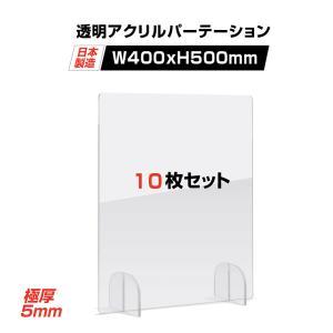日本製 お得な10枚セット 透明 アクリルパーテーション W400xH500mm 板厚5mm 丸型足...