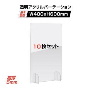 日本製 お得な10枚セット 透明 アクリルパーテーション W400xH600mm 板厚5mm 丸型足...