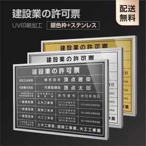 【TOP看板】 建設業の許可票 W50cm×H35cm 選べる4書体 4枠 額縁 UV印刷 ステンレス仕樣 撥水加工 錆びない 看板 L1035 rb-brz-31|topkanban