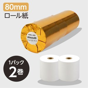 あすつく プリンター 用紙 ロール紙 【800mm×80m】 1パック(2巻入) roll2|topkanban