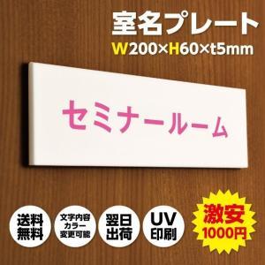 送料無料 ドアプレート 室名プレート W200×H60×t5mm UV印刷 翌日出荷 会社名看板 会社表札 セミナールーム アクリル看板 白RPT-UV06 topkanban
