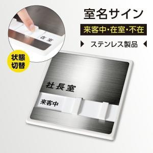 メール便対応 社長室 会議室などスライド式 150×150mm 社長室 会議室など使用中 来客中・在室・不在切替表示 (s0001) topkanban