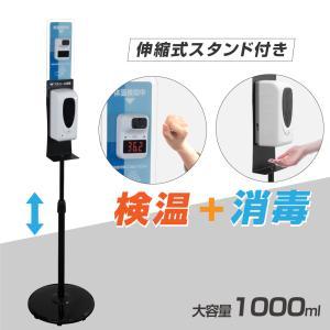 【仕様改良】非接触 ディスペンサー 消毒液スタンド 高さ1430〜1960mm 検温消毒 大容量 1000ML 消毒液ディスペンサー 自動手指消毒器 saps-kasa1660ad|topkanban
