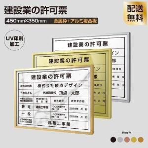 建設業の許可票 W455mm×H355mm 選べる面板 選べる書体 アルミ板UV印刷   法定サイズ...