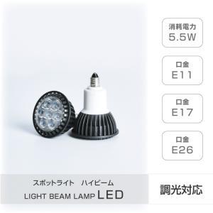 【あすつく】LEDハイビーム電球 E11 E17 E26 消耗電力7W スポットライト ビーム電球 看板用ライト ダウンライト スポット照明 SL7 topkanban