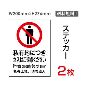 【送料無料】「私有地につき立入はご遠慮ください 」 【ステッカー シール】タテ・大 200×276mm sticker-018 2枚組 topkanban