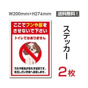 【送料無料】「ここでフンや尿をさせないで下さい」 【ステッカー シール】タテ・大 200×276mm sticker-047 2枚組 topkanban