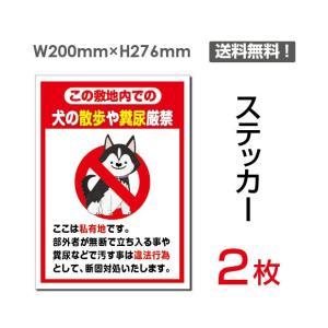 【送料無料】「この敷地内での犬の散歩や糞尿厳禁」 【ステッカー シール】タテ・大 200×276mm sticker-048 2枚組 topkanban