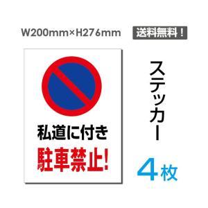4枚組「私道に付き駐車禁止」 【ステッカー シール】タテ・大 200×276mm sticker-064-4 日本全国スピード発送 topkanban