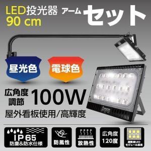 アームライトセット,投光器セット,激安! IP65 LED投光器100W、90cmアームスチール topkanban