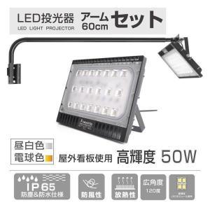 【STLEDBK-3000-5060】アームライトセット,投光器セット,激安! IP65 LED投光器50W、60cmアームスチール topkanban
