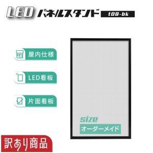 【訳あり商品】LEDパネルスタンド W700xH1160mm ブラック 屋内仕様 在庫限り(t08-...