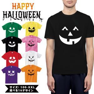 ハロウィン  HALLOWEEN tシャツ  コスプレ 衣装 子供 大人 男性 女性【選べる16柄 】【選べる8色】 仮装 コスプレ かぼちゃ パンプキン t085-h100 topkanban