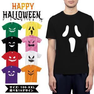ハロウィン  HALLOWEEN tシャツ  コスプレ 衣装 子供 大人 男性 女性【選べる16柄 】【選べる8色】 仮装 コスプレ かぼちゃ パンプキン t085-h101 topkanban