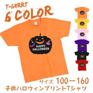 【選べる6色】Tシャツ ハロウィン キッズ 子供 子供服 HALLOWEEN ハロウィンtシャツ ¥子供 かぼちゃ カボチャ パンプキン アメカジ t085c-h10 topkanban