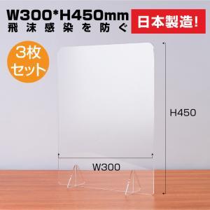あすつく3枚セット 日本製 高透明アクリルパーテーション W300*H450mm 飛沫防止 コロナウ...