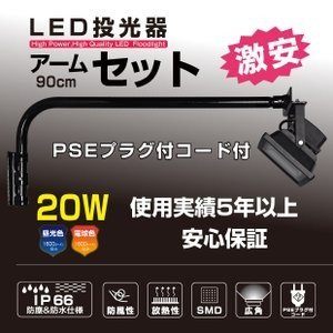 LED投光器 アームライト アームライトセット 投光器セット 激安! IP65 PSE認証 LED投光器20W 90cmアームセット topkanban