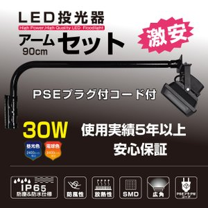LED投光器 アームライト アームライトセット 投光器セット 激安! IP65 PSE認証 LED投光器30W 90cmアームセット topkanban