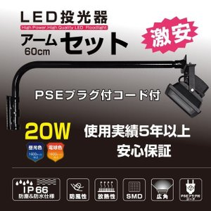 LED投光器 アームライト アームライトセット 投光器セット 激安! IP65 PSE認証 LED投光器20W 60cmアームセット topkanban