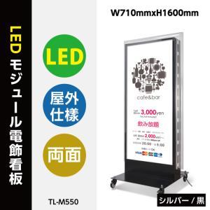 【送料無料】【代引き不可】 LEDモジュール電飾スタンド看板 W710mmxH1600mm 内照明式立看板 電飾置き看板 立て看板 電飾 両面 看板 tl-m550 topkanban