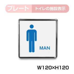 【送料無料】メール便対応 W120mm×H120mm「男子トイレ」 プレート看板 案内標識(toi-fx120-1022) topkanban