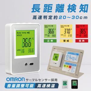 あすつく ポイント5倍UP 体表温度検知器 オムロン社センサー搭載 サーマルセンサー 卓上型 非接触 高速検知 温度検知 温度測定 USB コードレス ts-190xg|topkanban