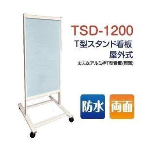 看板 店舗用看板 スタンドサイン  屋外使用可能  両面表示  W500mmxH1200mm TSD-1200|topkanban