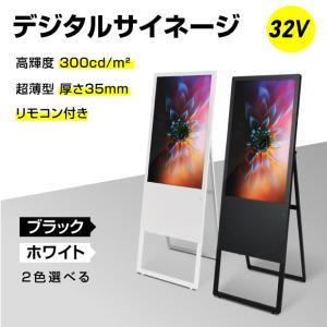 あすつく デジタルサイネージ 32型 液晶ディスプレイ W445mm×H1340mm 薄型 看板 電子看板 tv-32【代引不可】 topkanban