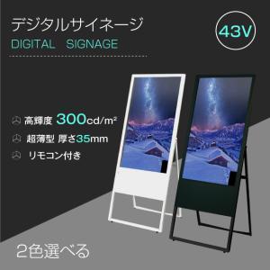 デジタルサイネージ 43型スタンド付 液晶ディスプレイ 2色選択 W587mm×H1522mm 超薄型 A型スタンド tv-43【代引不可】 topkanban