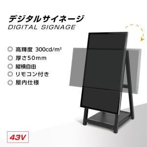 【送料無料】デジタルサイネージ 43型 スタンド付 液晶ディスプレイ  W510mmxD540mm×H1210/1030mm 縦横自由 看板 デジタル  tv-a43 topkanban