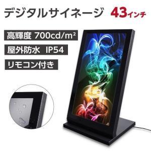 デジタルサイネージ  43インチ液晶ディスプレイ 高輝度 パワポ スピーカー内蔵  サイネージディスプレイ L型TV-H1077【代引不可】 topkanban