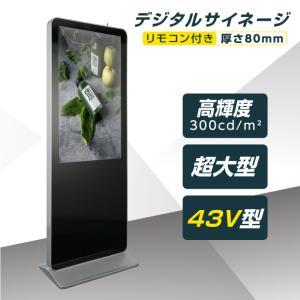 デジタルサイネージ 43型 液晶ディスプレイ W650mm×H1860mm 超大型 デジタル 電子看板 電飾看板 立て看板 サイネージディスプレイ T型スタンド tv-t43-bk topkanban