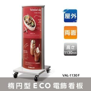 看板 ECO電飾スタンド(楕円型)W400mmxH1130mm  VALUE-3802【法人名義:代引可】|topkanban
