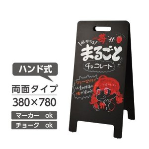 あすつく[送料無料]A型ブラックボード 看板 店舗 インテリア ハンド式 両面 H780mm 黒 木製A型スタンド黒板看板  マット仕様  WBD-780|topkanban