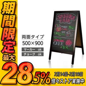 あすつく [送料無料]A型ブラックボード 両面 店舗 看板 立て看板  H900mm 木製A型スタンド黒板看板 チョーク マット仕様【法人名義:代引可】WBD-90-MG|topkanban