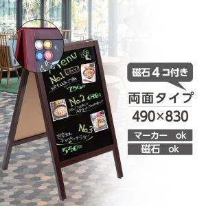 あすつく 看板 店舗用 a型ブラックボード 83cm 両面 マーカーa型黒板 濃茶 磁石 A型スタンド黒板看板 グロス仕様 インテリア 送料無料 wbdm-97-mg|topkanban