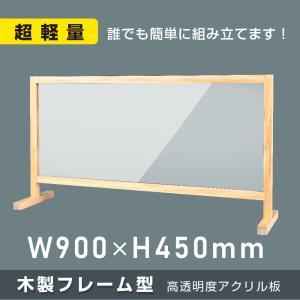 【あすつく】木製アクリルパーテーション 書類渡し口付きW900*H450mm 簡単組み立て アジアン風パーテーション 衝立 wpt-l9045-nt|topkanban