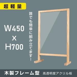 【あすつく】木製アクリルパーテーション 書類渡し口付きW450*H700mm 簡単組み立て アジアン風パーテーション 衝立 wpt-m4570-nt|topkanban