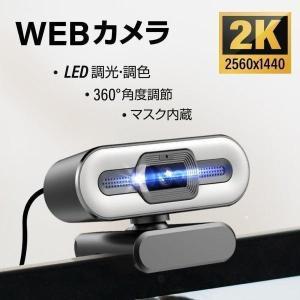 あすつく WEBカメラ ウェブカメラ 2K高画質 LEDライト プラグアンドプレイ PCカメラ 広角 カバー付 三脚付 skype会議用PCカメラ クラスター 送料無料 xd-s11|topkanban